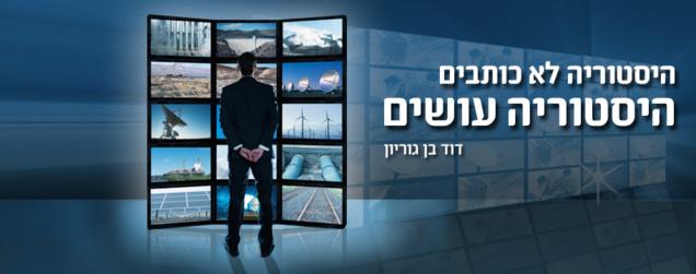 Site du Mossad, capture d'écran