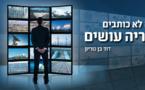 Quand le Mossad recrute sur Internet